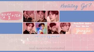 [Karaoke/Thaisub]Hesitate(망설이다) - GOT7   Mini Album Eyes on you