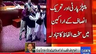 fight in national assembly between PPP and PTI members
