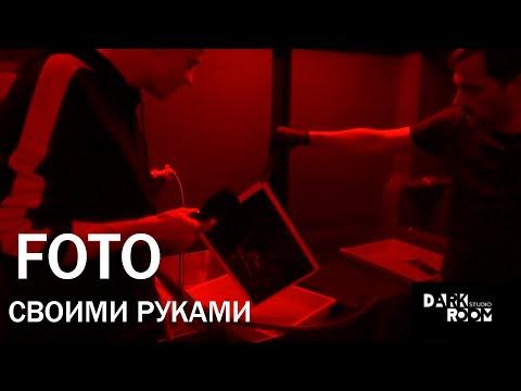 ПЛЁНОЧНАЯ ФОТОГРАФИЯ ЖИВА / ФОТОЛАБОРАТОРИЯ DARK ROOM STUDIO
