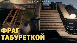 Фраг табуреткой /Rainbow Six Siege