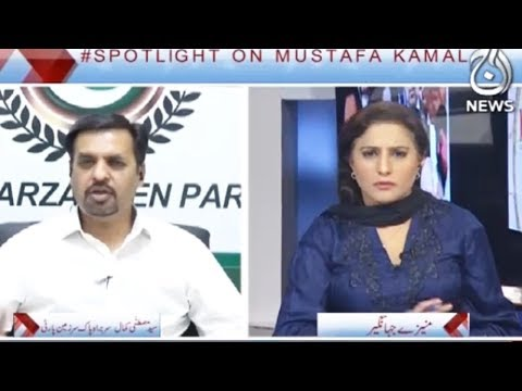 Spot Light - 6 March 2018 - Aaj News
