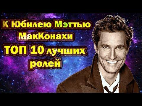 К Юбилею Мэттью МакКонахи ТОП 10 ролей