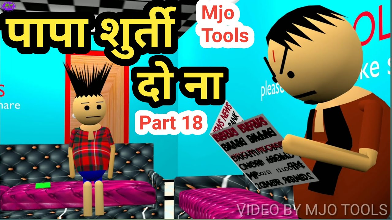 Papa shurti do na | husband wife vs children part 18 | husband wife and children|Baap Beta Mjo|Tools