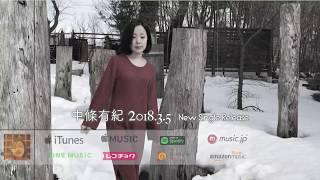 中條 有紀 ~yuki nakajo~ 【New Single】fade / 穴の空いた水槽 PV  2018.3.5 on sale