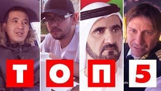 ТОП-5 новостей исламского мира