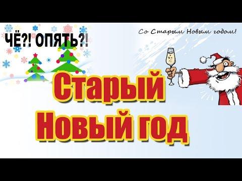 Видео открытка поздравление со Старым Новым годом