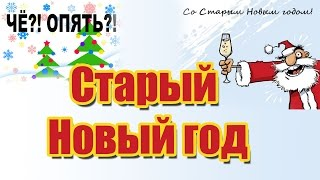 Видео открытка Старый новый год | Old New Year