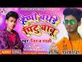 Happy Birthday Pintu Babu || हैप्पी बर्थडे पिंटू बाबू || स्वर:नीरज माही || Happy Birthday Song 2021
