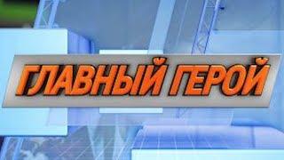 Главный герой (06.08.2019) Татьяна Рождественская,  мастер спорта по пауэрлифтингу