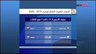 مباريات الأسبوع الـ 17 من بطولة الدوري المصري الممتاز 2019 - 2020 - الأستوديو التحليلي