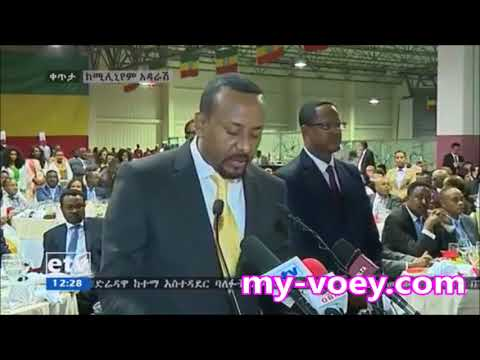 Ethiopian : Prime minister Dr. Abiy Ahmed full speech in Millennium Hall .Addis Ababa Ethiopia