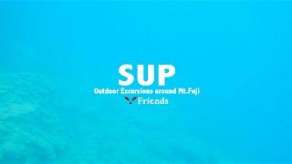 Friends - SUP TOUR - 富士川&本栖湖サップツアー
