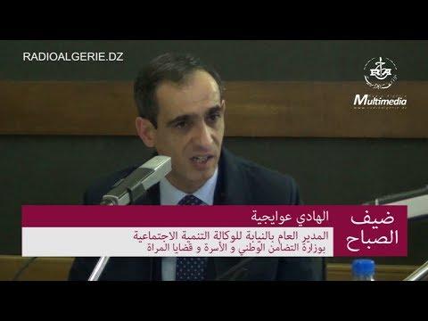 الهادي عوايجية المدير العام بالنيابة للوكالة التنمية الاجتماعية بوزارة التضامن الوطني و الأسرة و قضا