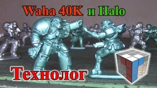 Технолог - Бронепехота Вторжение (космодесант и спартанцы)