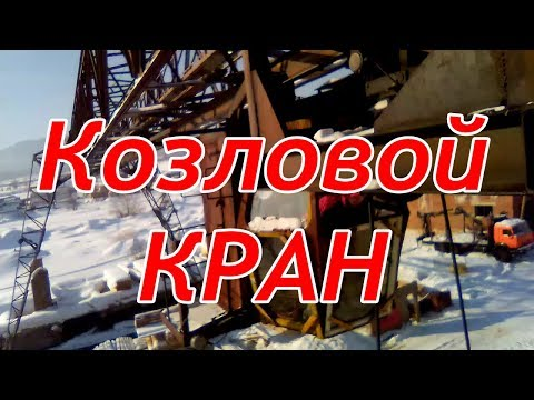 Кран ККС-10 Экскурсия по козловому крану