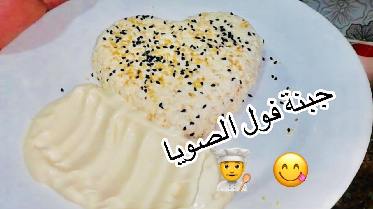 جبنة فول الصويا جبنة نباتية من حليب الصويا على طريقة زوجي الشيف ابوبشير Youtube Food Breakfast Pancakes