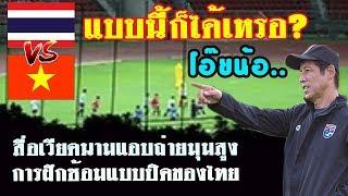 แบบนี้ก็ได้เหรอ? สื่อเวียดนามแอบถ่ายมุมสูงการฝึกซ้อมแบบปิดของทีมชาติไทย