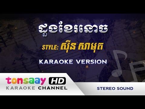 ស៊ីន ស៊ីសាមុត - ដួងខែរនោច - ភ្លេងសុទ្ធ [Tonsaay Karaoke]