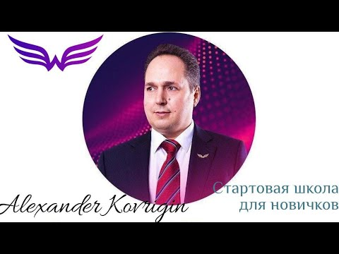 Александр Ковригин  «Стартовая школа» для новичков. ® Fladt Natalya Official Channel