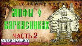 видео 10 мифов о каркасных домах