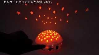 お部屋用のナイトライトです。 可愛らしいムーミン・星の王子様の2種類。 絵本の世界のような星空を楽しめる商品です。