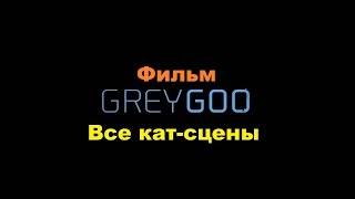 Grey Goo все катсцены из игры в виде фильма