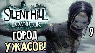 Silent Hill: Downpour ► Прохождение #9 ► ГОРОД УЖАСОВ