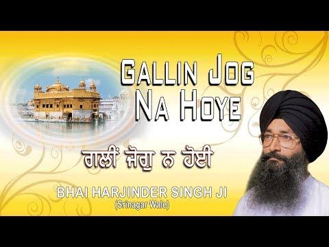 GALLIN JOG NA HOYE | BHAI HARJINDER SINGH (SRINAGAR WALE)