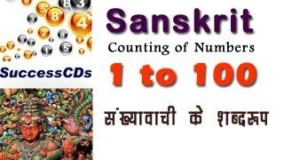 Sanskrit Number Counting 1 to 100 (Sankhyawachi Shabdroop)