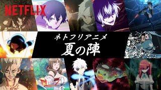 Netflixアニメラインナップ「夏の陣」篇