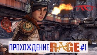🏍️ В ожидании Rage 2   Rage прохождение на русском языке #1: Начало игры