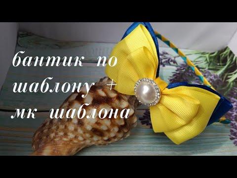 Бантик по шаблону +мк шаблона канзаши/diy Bow On Pattern+
