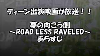夢の向こう側・ディーンフジオカ台湾映画の見逃し!なんと地上波にて放...