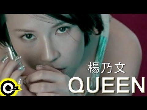 楊乃文 Naiwen Yang【Queen】Official Music Video