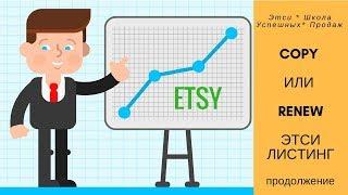 ETSY видео уроки / Копия Листинга / Новая жизнь / Школа успешных продаж