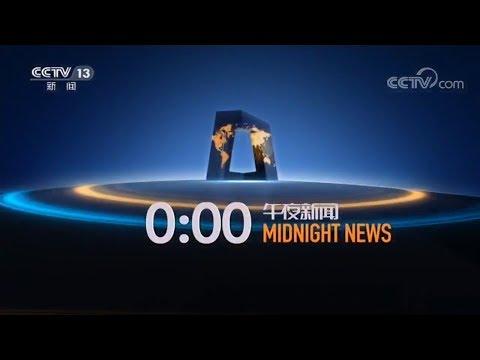 CCTV13 Midnight News OPED on Dec. 16, 2017
