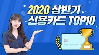 2020 상반기 인기 신용카드 TOP10