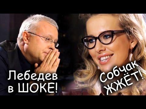 Лучшее интервью Ксении Собчак за всю историю!