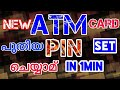 new ATM card new pin set in 1 min (Malayalam)