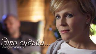 Марина и Олег. Склифосовский.