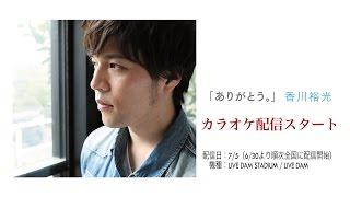 香川裕光 - 「ただいま。」