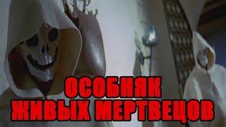 #7 Обзор на фильм ОСОБНЯК ЖИВЫХ МЕРТВЕЦОВ/MANSION OF THE LIVING DEAD [Лесбиянки против зомби]