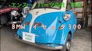 エンスー、パーツの杜 埼玉 BMWイセッタ300