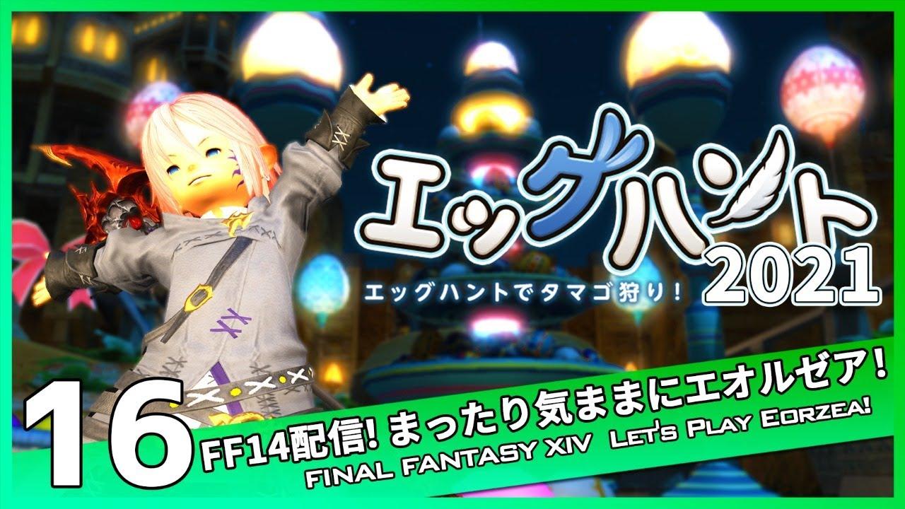イベント ff14 FF14