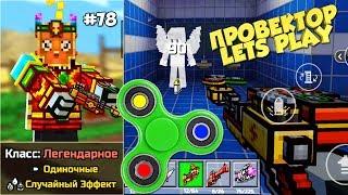 Pixel Gun 3D - Метатель Спиннеров 💿 (78 серия)