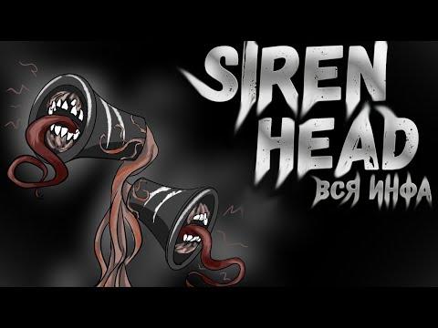 Siren Head - Вся Информация о Существе