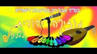 יניב בן משיח - ירושלים שלי לעד (וואקלי).mp4