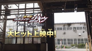 『劇場版 仮面ライダージオウ Over Quartzer』TVCM8