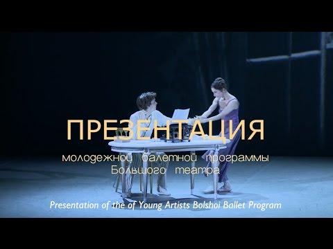 Молодежная программа балета Большого - Лица! - The Bolshoi Young Artists Ballet Program - Faces!