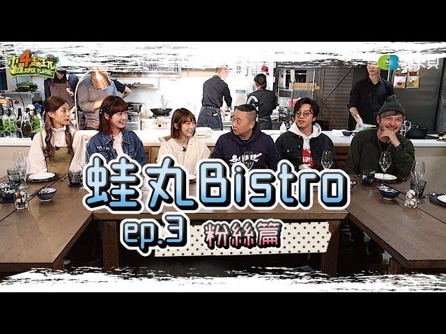 【蛙丸Bistro EP 3】萬中選一!!!與六大金剛超近距離晚餐!!!
